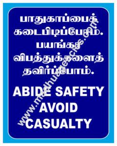 Safety Slogan