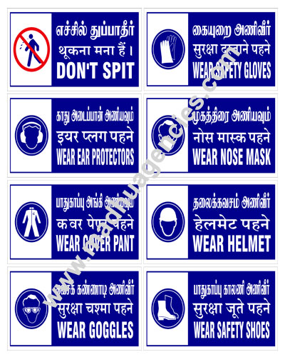 madhu agencies safety sign boards
